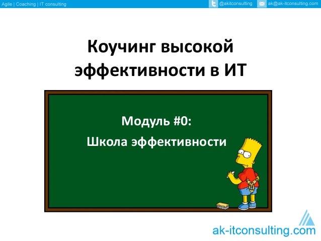 Школа: Коучинг высокой эффективности в ИТ: Модуль #0