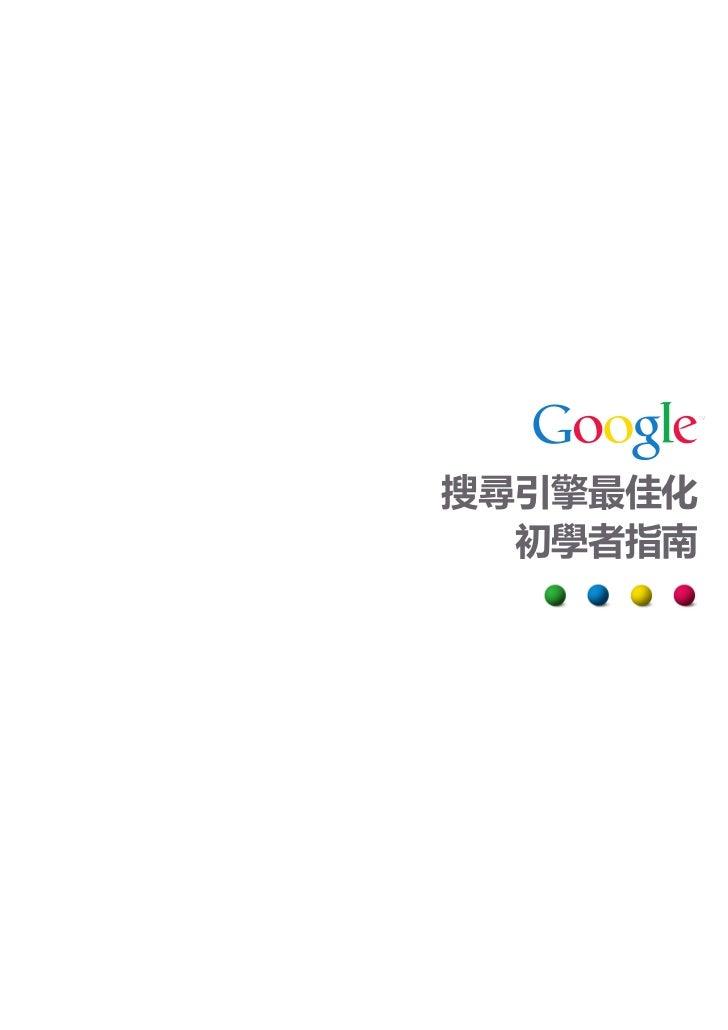 Google Engage夥伴計劃-Google 搜尋引擎最佳化官方指南