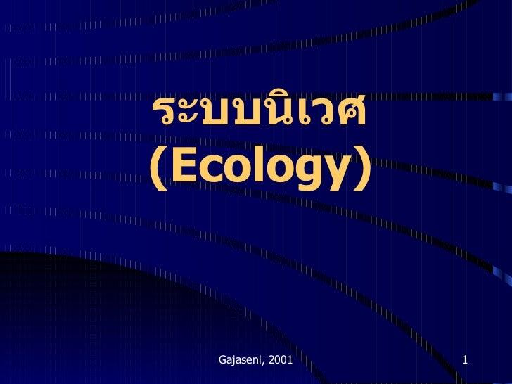 ระบบนิเวศ  (Ecology) Gajaseni, 2001