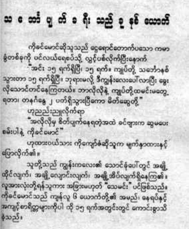 ARLOO's Myanmar Books Collection: Dagon-5  BlogThis!  ARLOO's Myanmar Books Collection This is the brother site of ARLOO: ...