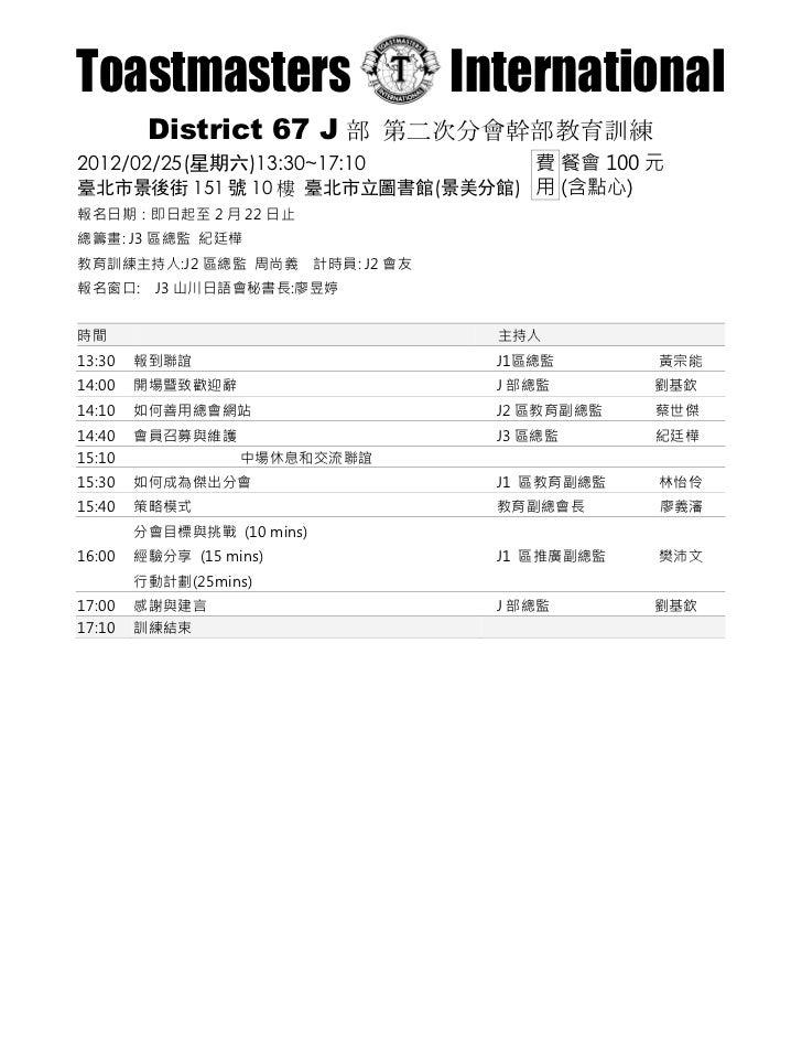Toastmasters                             International         District 67 J 部 第二次分會幹部教育訓練2012/02/25(星期六)13:30~17:10      ...
