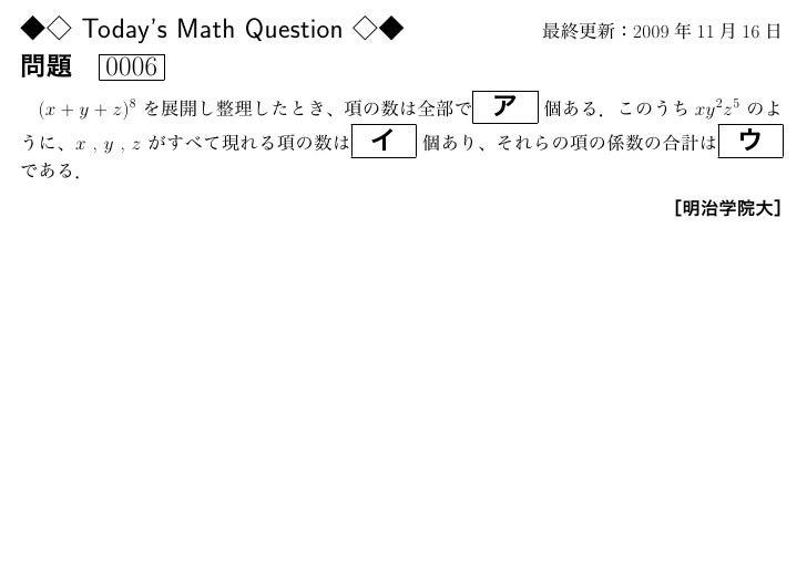 Today's Math Question   2009   11        16        0006 (x + y + z)8                        xy 2z 5     x,y,z
