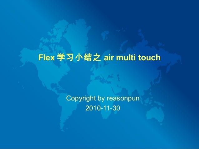 Flex 学习小结之 air multi touch Copyright by reasonpun 2010-11-30