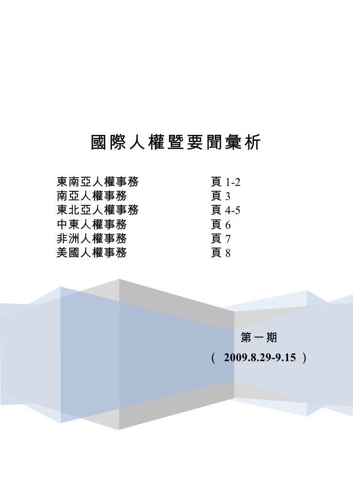 國際人權暨要聞彙析001
