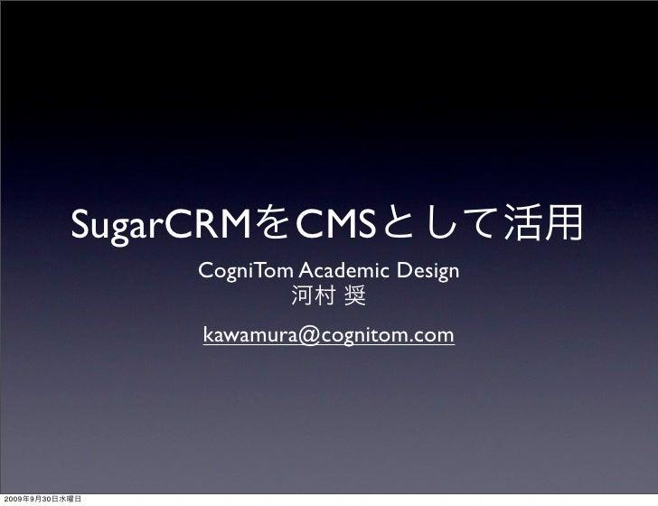 SugarCRM勉強会#001 SugarCRMをCMSとして活用
