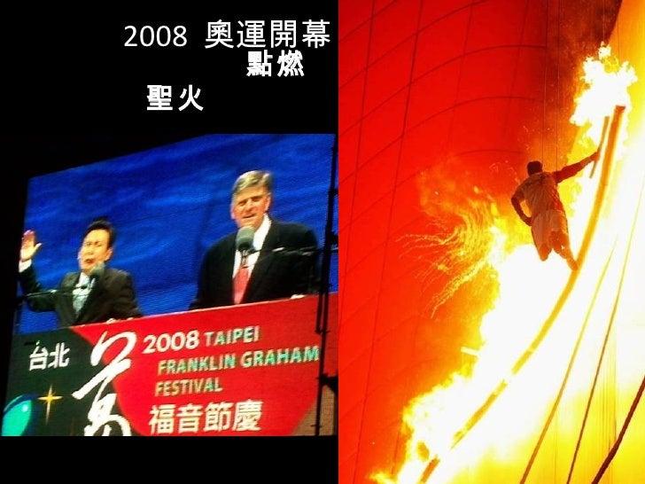 點燃聖火   2008  奧運開幕