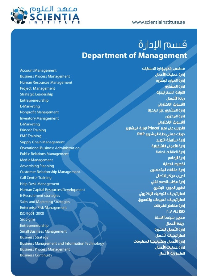 human resource management dept brochure Oracle human resources management system region, division, department, team), extending down to the individual position for some industry segments.