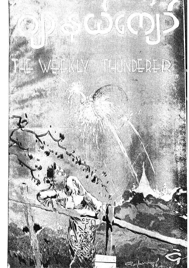 (၂၈.၁၀.၁၉၃၉) ဂ်ာနယ္ေက်ာ္