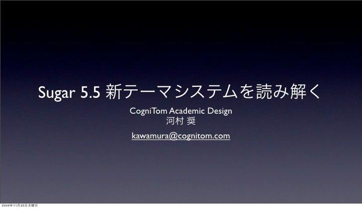 Sugar 5.5                              CogniTom Academic Design                               kawamura@cognitom.com     20...