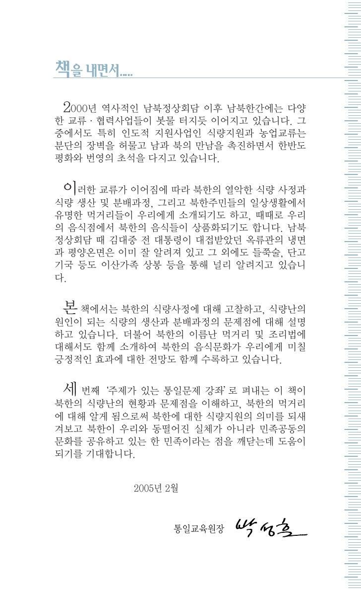 먹거리를 통해 본 북한 현실(2005)