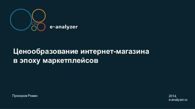 Ценообразование интернет-магазина  в эпоху маркетплейсов Прохоров Роман 2014,  e-analyzer.ru