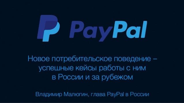 Новое потребительское поведение –  успешные кейсы работы с ним в России и за рубежом ! Владимир Малюгин, глава PayPal в Р...