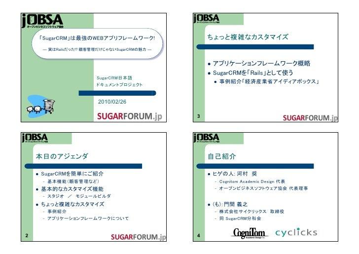 SugarCRM勉強会#006 OSCミナー配布資料