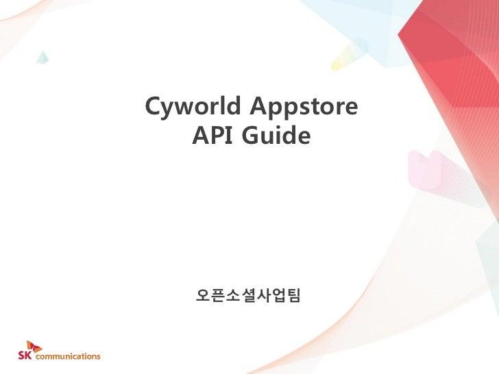 Cyworld Appstore   API Guide   오픈소셜사업팀