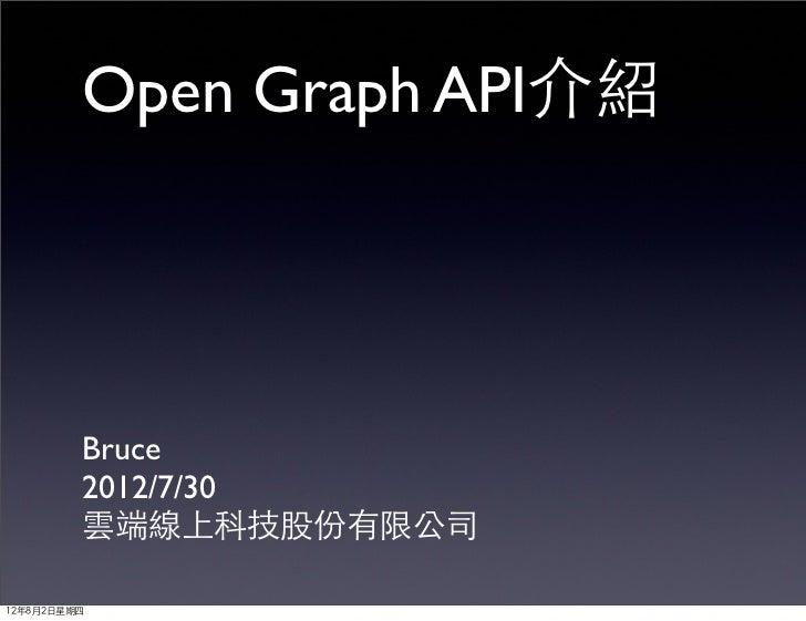 Open Graph API介紹         Bruce         2012/7/30         雲端線上科技股份有限公司12年8月2日星期四