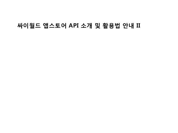 싸이월드 앱스토어 API 소개 및 활용법 안내 II