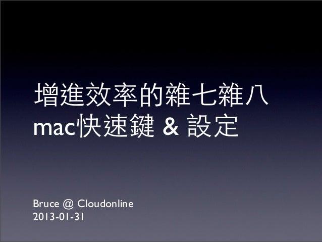 009 增進效率的雜七雜八mac快速鍵與設定 part 2