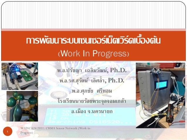 การพัฒนาระบบเซนเซอร์เน็ตเวิร์คเบืองต้น                                       ้                          (Work In Progress)...