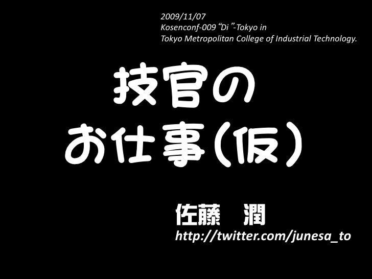 技官のお仕事(仮) [The Work of Technical Staff & Principles of fuel cells]
