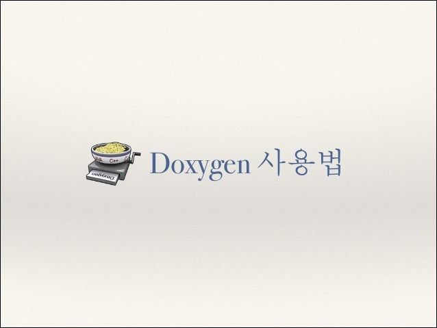 Doxygen 사용법