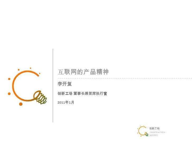 互联网的产品精神 <br />李开复<br />创新工场 董事长兼首席执行官<br />2011年1月<br />1<br />