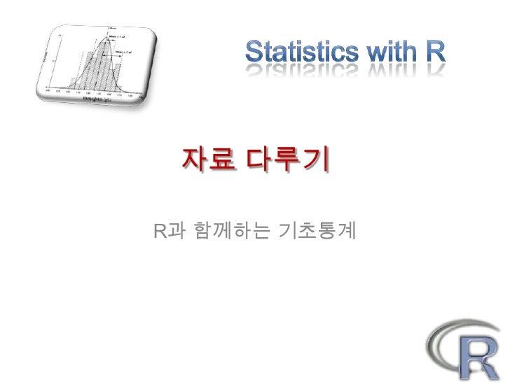 자료 다루기R과 함께하는 기초통계