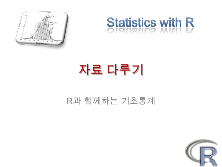 R과 기초통계 : 01.자료다루기