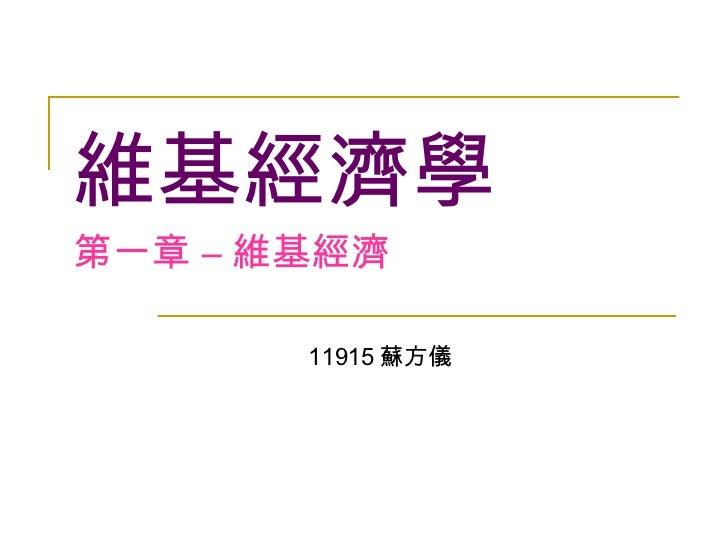 維基經濟學   第一章 – 維基經濟 11915 蘇方儀