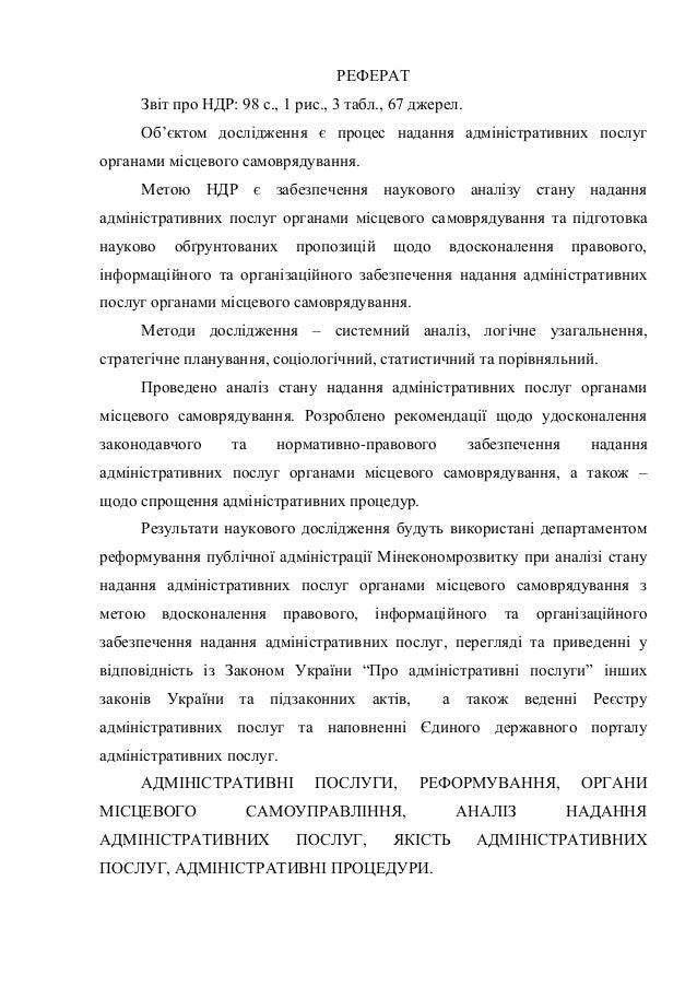 РЕФЕРАТ Звіт про НДР: 98 с., 1 рис., 3 табл., 67 джерел. Об'єктом дослідження є процес надання адміністративних послуг орг...