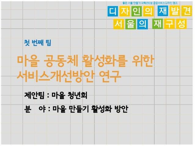 01.마을청년회 최종 발표