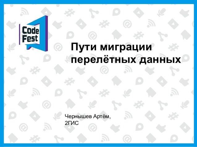 CodeFest 2013. Чернышев А. — Пути миграции перелётных данных