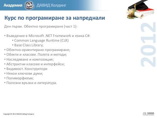 Курс по програмиране за напреднали (2012) - 1. Обектно-ориентирано програмиране (част 1)
