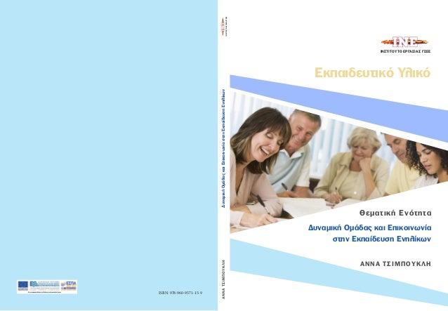 Δυναμική Ομάδας και Επικοινωνία στην Εκπαίδευση Ενηλίκων