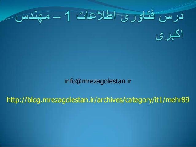 info@mrezagolestan.ir  http://blog.mrezagolestan.ir/archives/category/it1/mehr89