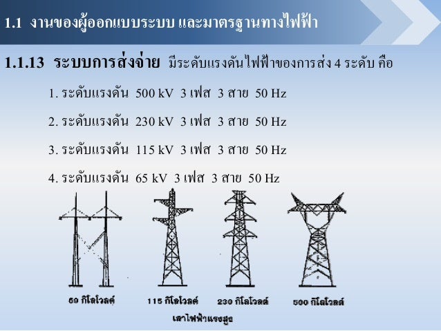 Power Generation in addition Pme Earthing System in addition Isolation Zigzag Transformers additionally Ac Power Wiring Color Code further Types Of Wiring Systems Electrical Wiring Methods. on types of neutral earthing in power distribution