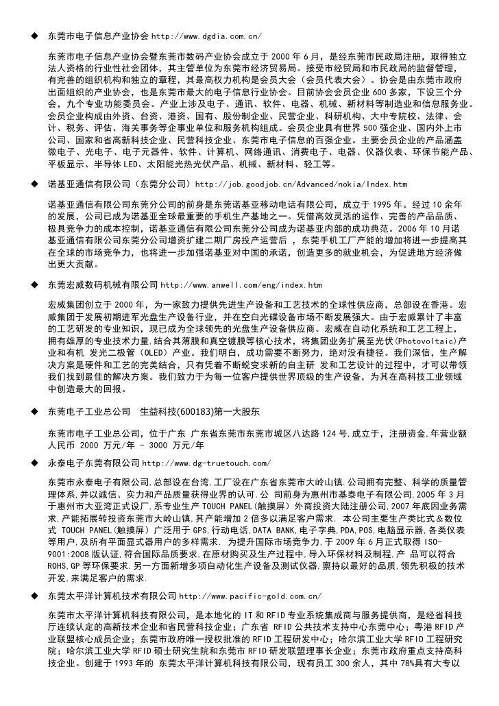 Dongguan participation