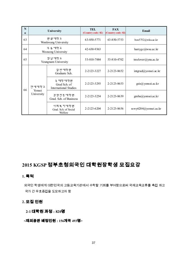 01.2015 gks graduate program guidelines(english korean)