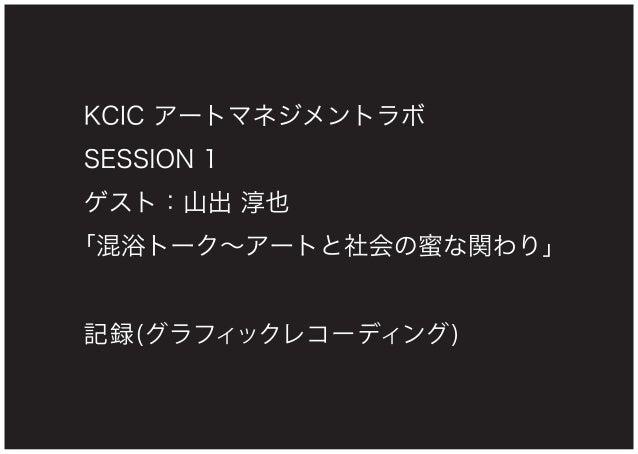 KCIC アートマネジメントラボ SESSION 1 記録(グラフィックレコーディング)