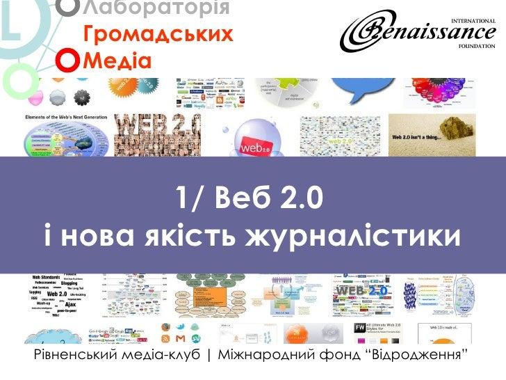 1/ Веб 2.0 і нова якість журналістики