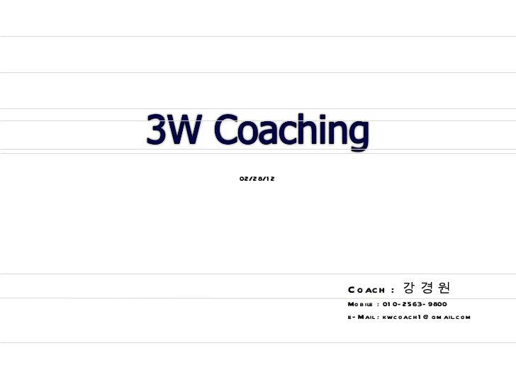 브랜드업을 위한 스마트 3W  코칭