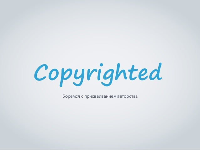 Проект Copyrighted