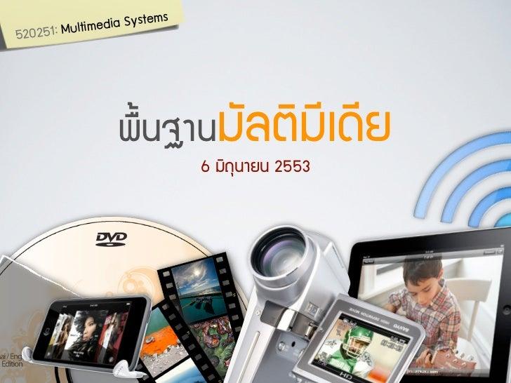 01 fundamental of multimedia