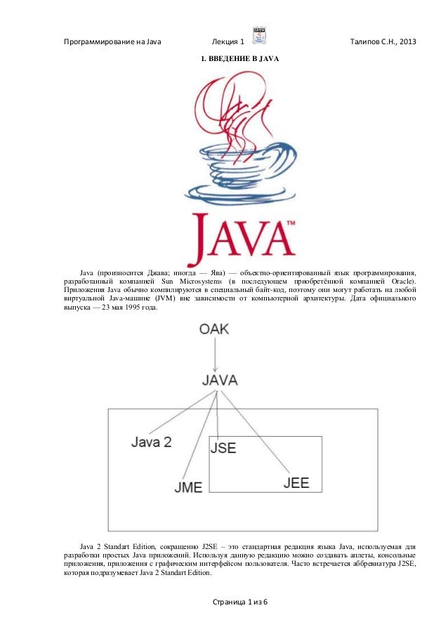 лекция 01   прогр на java (тсн) - введение в java
