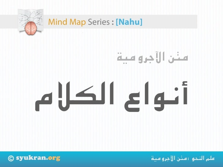‫]‪Mind Map Series : [Nahu‬‬                          ‫ﻣﱳ اﻵﺟﺮوﻣﻴﺔ‬       ‫أﻧﻮاع اﻟﻜﻼم‬                                 ‫ﻋ...