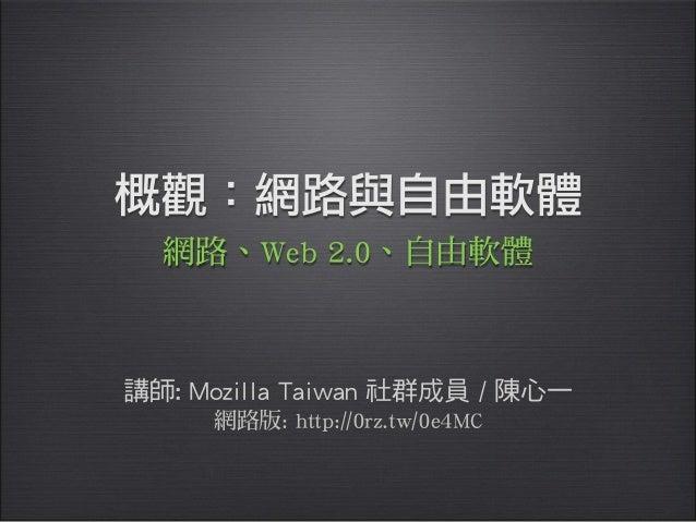 高雄市職業總工會 網路應用課程 01 概觀:網路與自由軟體 (9/15)