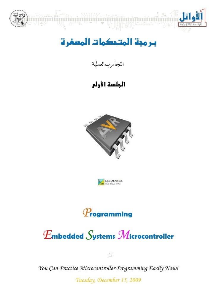 Embedded System Microcontroller Interactive Course using BASCOM-AVR -Lecture1, Included Universal AVR kit full design (Schematic and PCB). By: WALID BALID
