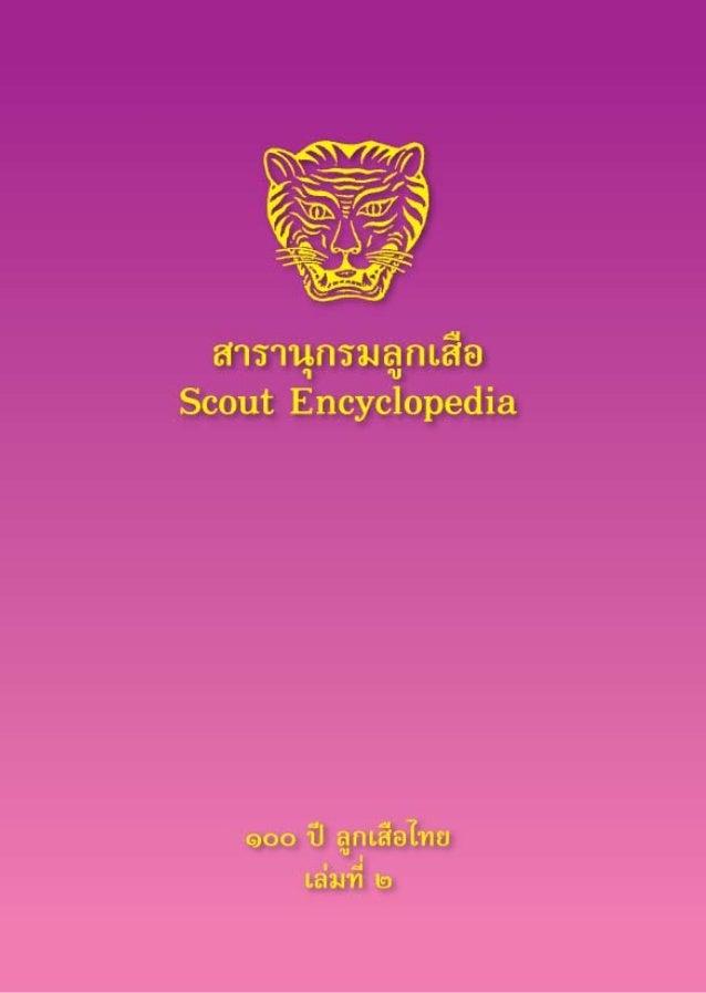 010.book scout encyclopedia_2