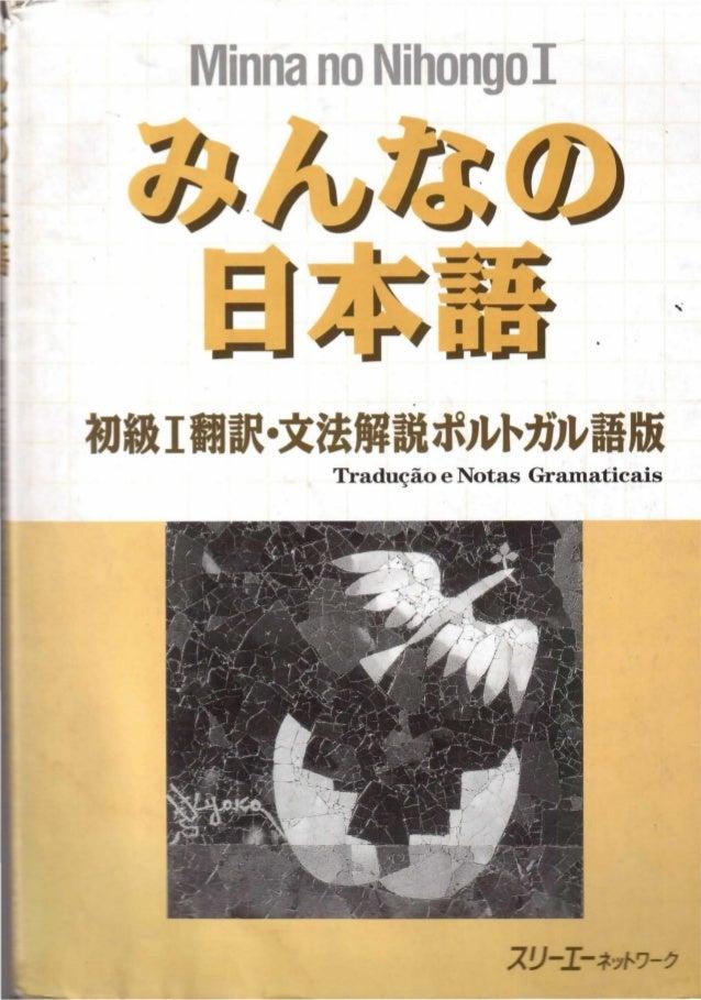 Minna no Nihongo 1  、  初級I翻訳・文法解説ボルトヌカレ語版  Traducao e Notas Gramaticais  スリヨー林ワーク