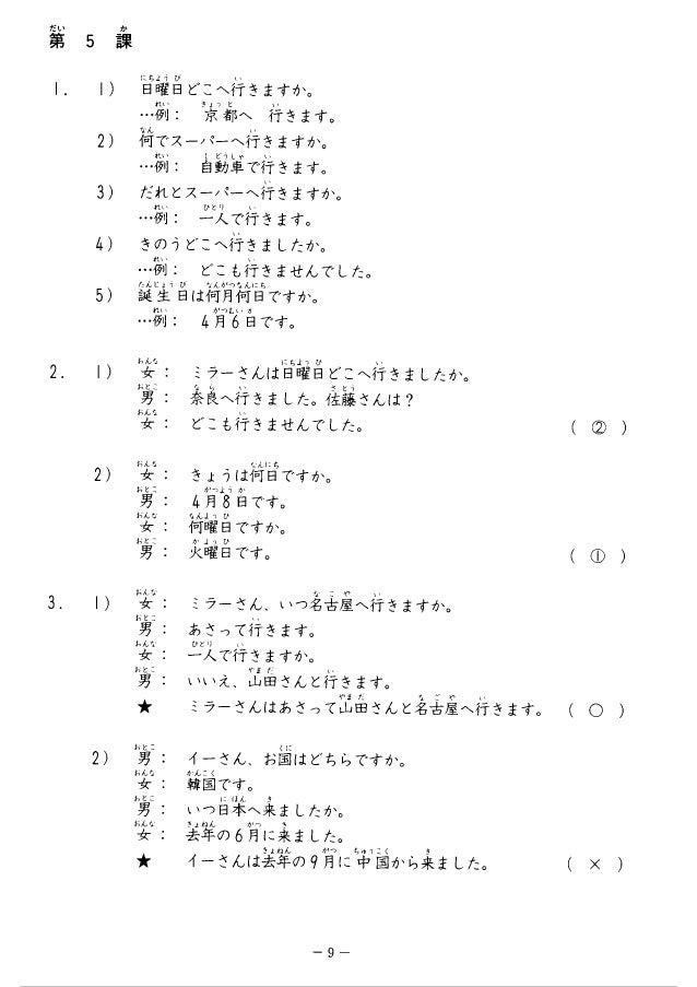 minna no nihongo pdf 2