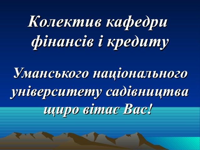 Колектив кафедри  фінансів і кредитуУманського національногоуніверситету садівництва     щиро вітає Вас!
